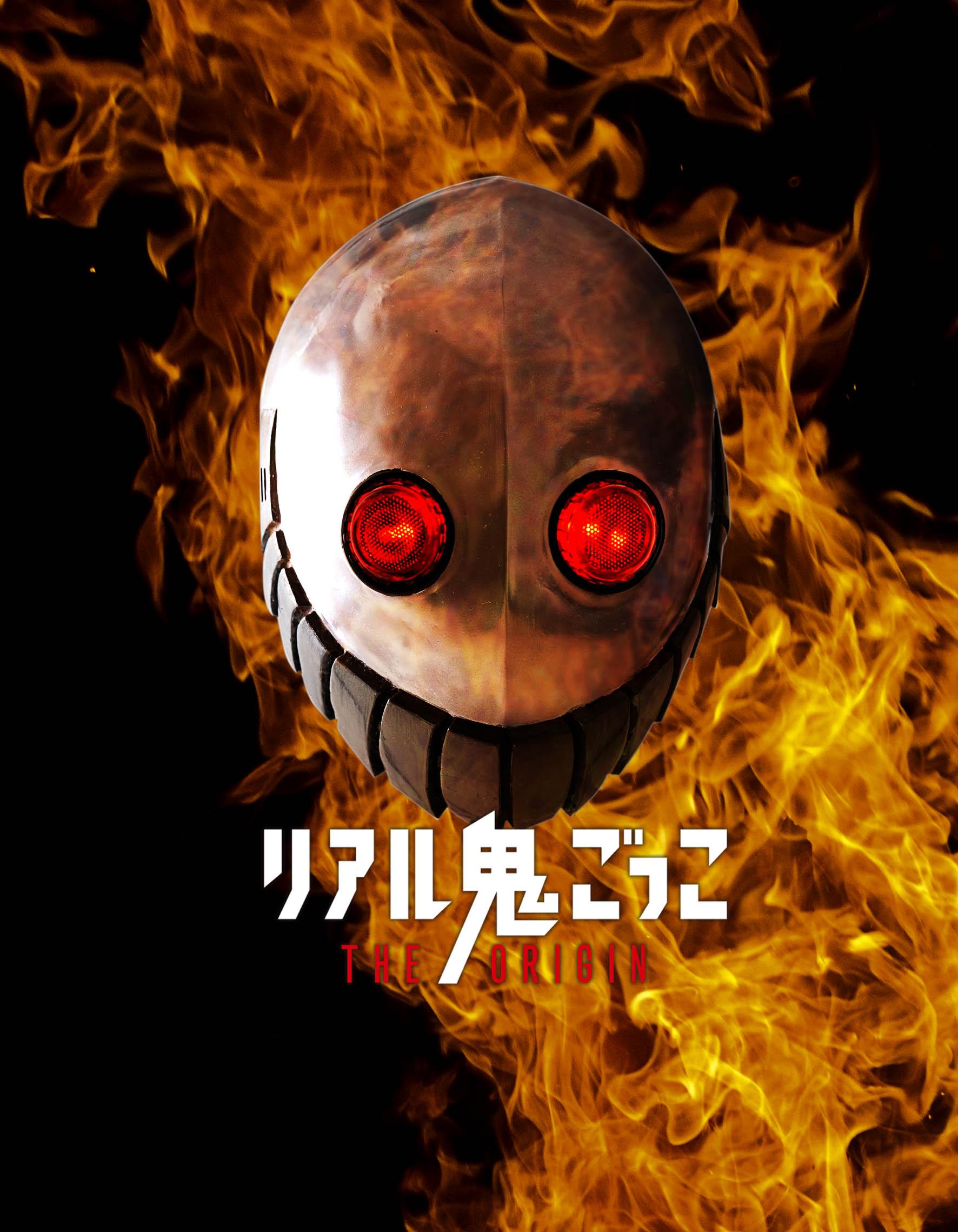 4月スタートの新作ドラマ「リアル鬼ごっこTHE ORIGIN」を「ビデオマーケット」にてスマホ向けに見逃し配信スタート!