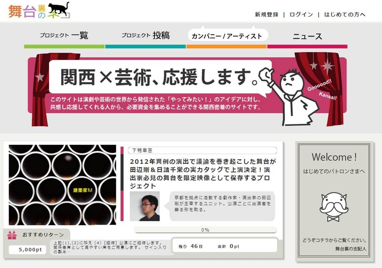 500円から、関西の芸術パトロンになれる『舞台裏のネコ』オープン!