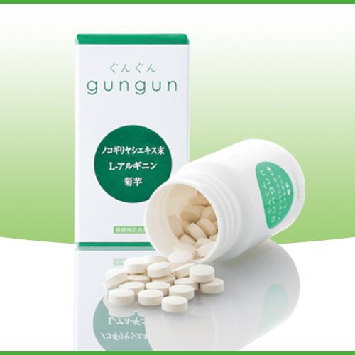 発毛サプリメント「GUNGUN」