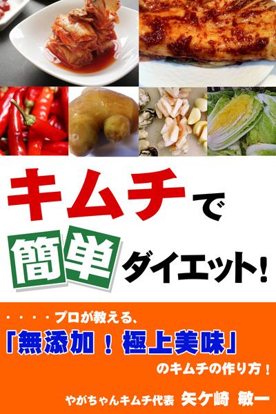 「キムチで簡単ダイエット!プロが教える、 「無添加!極上美味」のキムチの作り方!」新刊発行のお知らせ