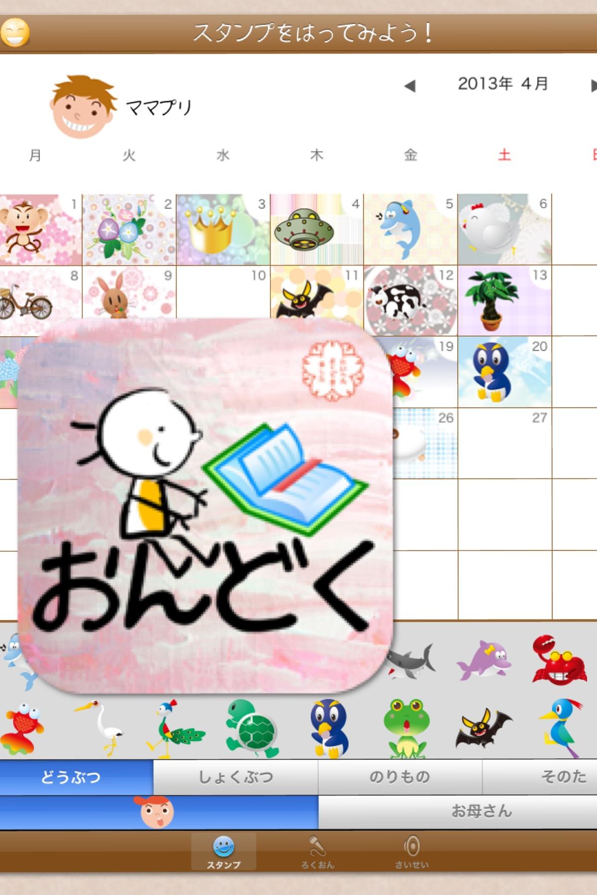 【ママプリ】 iPadアプリ「おんどく!~ママとぼくの音読カレンダー」 ~ ママプリプロジェクト第2弾アプリ!4月21日(日)まで期間限定で無料 ~