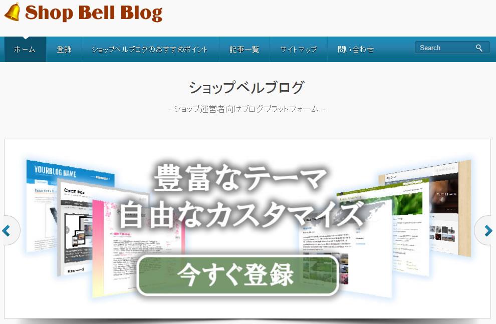 ショップベルがネットショップ向けの無料Blogサービスを開設 ~ショップ運営を高機能ブログで強力支援~