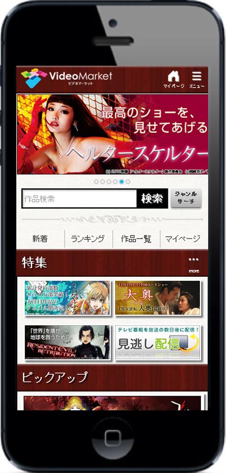 ビデオマーケット3月度スマートフォン売れ筋動画ランキング発表 沢尻エリカ『ヘルタースケルター』がV4達成!