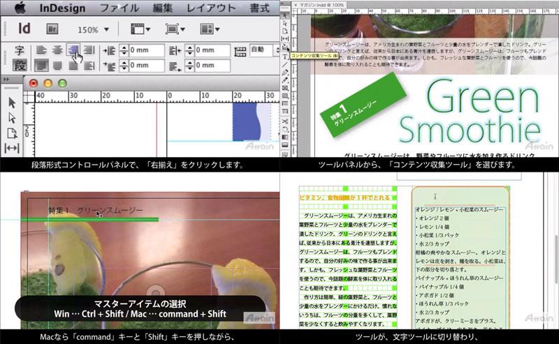 聴覚障害者向けeラーニング「Adobe InDesign CS6」を動学.tvに5月24日に公開