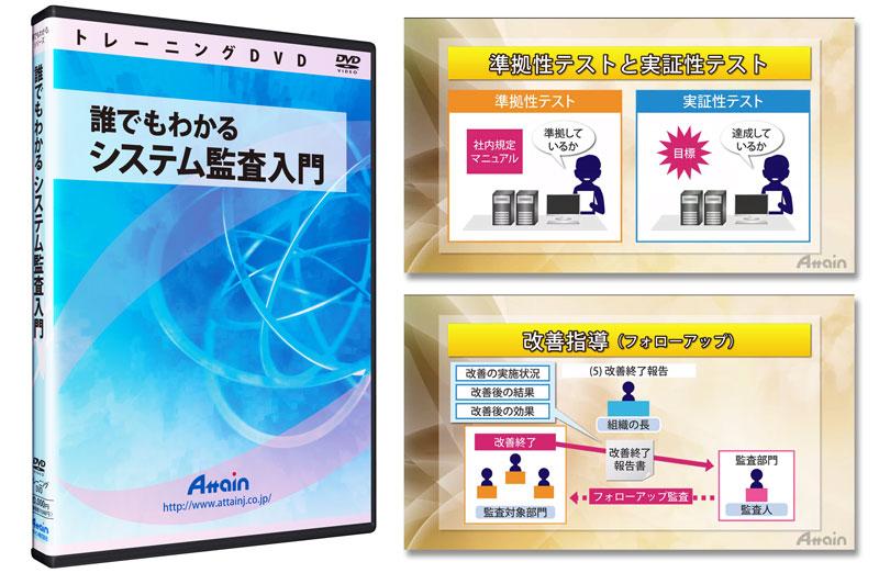 「システム監査入門」トレーニングDVDを発売