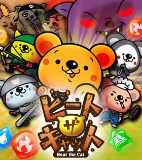 パズル + RPG + 3D「ビートザキャット(BeatTheCat)」をApp Storeで提供開始!~ネコに支配された世界を救うネズミたちの物語~