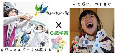 fu-fu-隊「心を育みながら自然エネルギーの大切さを感じて」in エコライフ・フェア2013