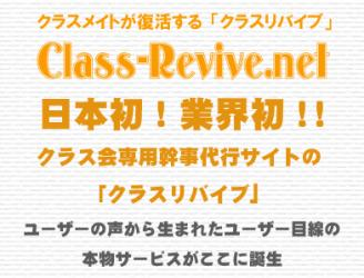 日本初のクラス会専門幹事代行サイト「クラスリバイブ」の運営開始!