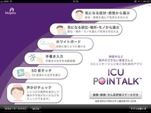 QLife、東京女子医大 心臓血管外科とデータベースを共同開発 手術関連情報の管理プロセスを刷新