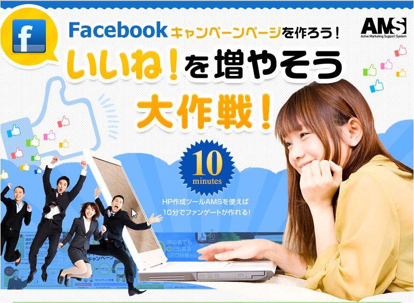 「いいね!」を急増させるFacebookキャンペーンページ(ファンゲート)をAMSを使って誰でも簡単に作成できる新機能をリリース。【AMS2FG】−高度な専門知識や複雑な設定は不要で作成可能−