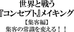 5.26(sun)「世界と戦う『コンセプト』メイキング」~【集客編】集客の常識を変える!!詳細URL: http://www.k2-interactive.co.jp/business/s6.html
