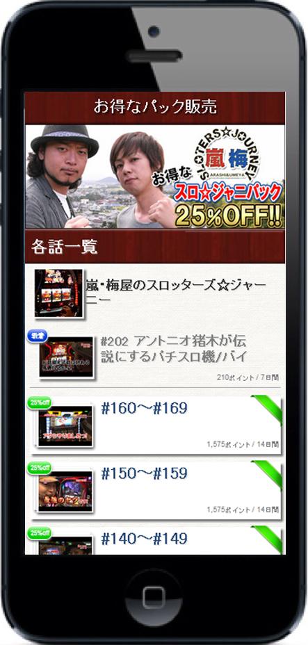 圧倒的売上No.1のエンタメ系パチスロ番組「嵐・梅屋のスロッターズジャーニー」200話突破記念!ビデオマーケットにてお得な「スロジャニパック」をiPhone、iPad、Android、携帯配信開始!