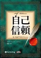 「過去や未来ではなく、今このときをあるがままに生きよ」『7つの習慣』や『人を動かす』でも数多く引用される「コンコードの哲人」の言葉を新訳完全版で『自己信頼』をオーディオブックで配信開始