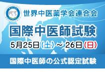 漢方処方のプロ「国際中医師」を認定する「国際中医師試験」開催~ 世界55 の国と地域で開催されている国際的な中医学の能力認定試験 ~