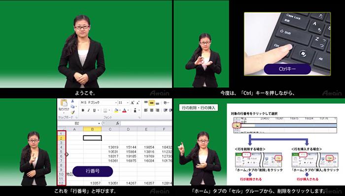 聴覚障害者向けeラーニング「Microsoft Excel 2010使い方 ~手話・字幕付!~(全2巻構成)」動画講座の上巻を動学.tv に6月20日公開予定
