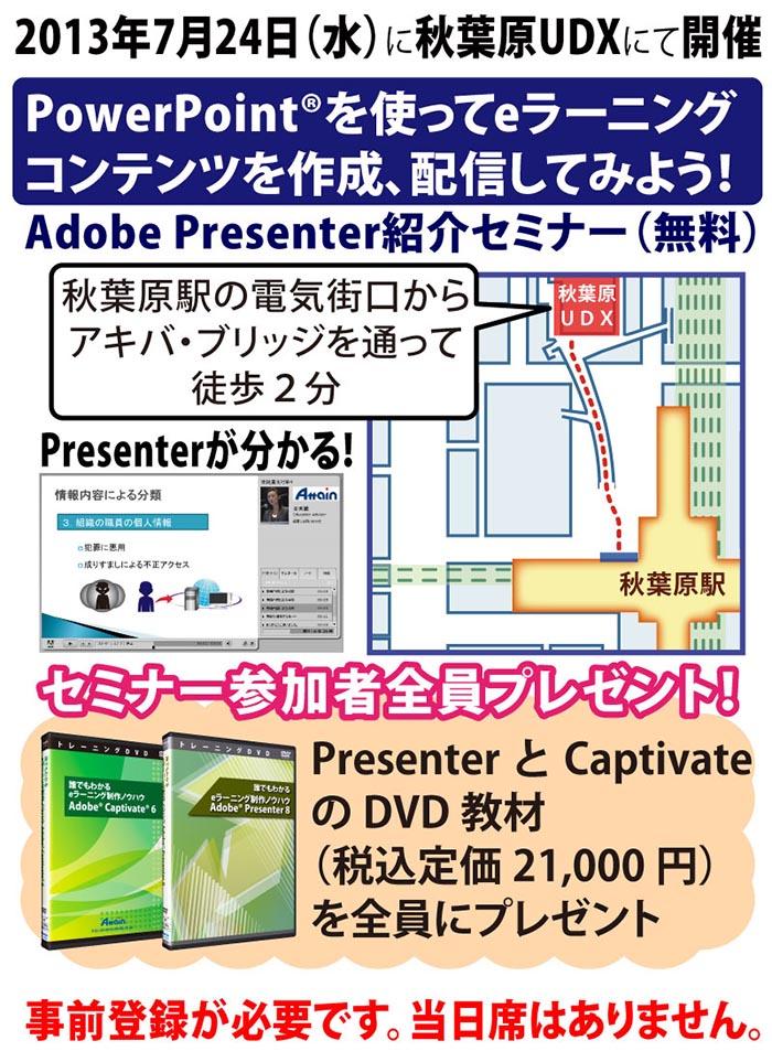 eラーニング「Adobe Presenter紹介セミナー」PowerPoint を使ってeラーニングコンテンツを作成、配信してみよう!(eラーニング無料セミナー 事前登録制)2013年7月24日(水)開催