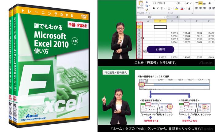 聴覚障害者向けトレーニングDVD「誰でもわかるMicrosoft Excel 2010使い方 ~手話・字幕付!~(2巻構成)」を発売