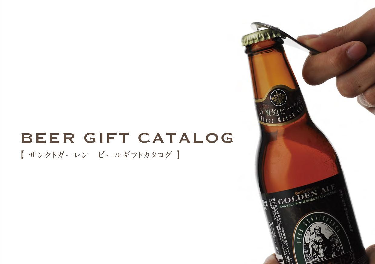 受け取った方がお好きな地ビールを選べる「ビール カタログギフト」 発売 父の日ギフト、お中元、結婚式の引き出物、誕生日のお祝いに