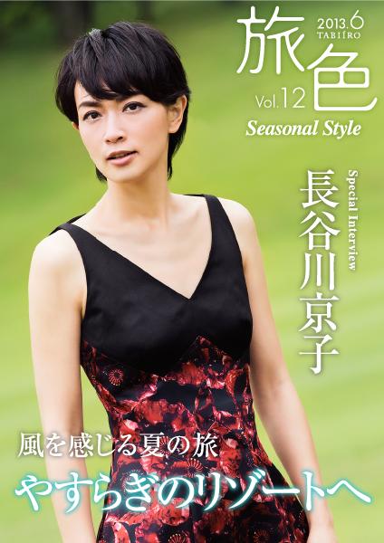 トラベルウェブ マガジン「旅色 Seasonal Style」Vol.12を公開 表紙・巻頭インタビューは長谷川京子さん