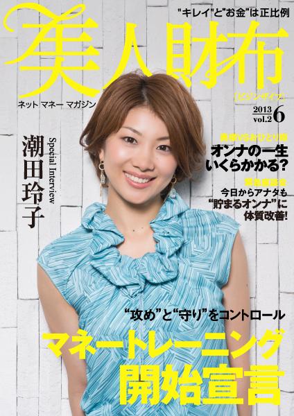キャリア女性のマネーライフを提案する電子雑誌「美人財布」vol.2を公開! 表紙・巻頭にバドミントン元日本代表選手の潮田玲子さんが登場