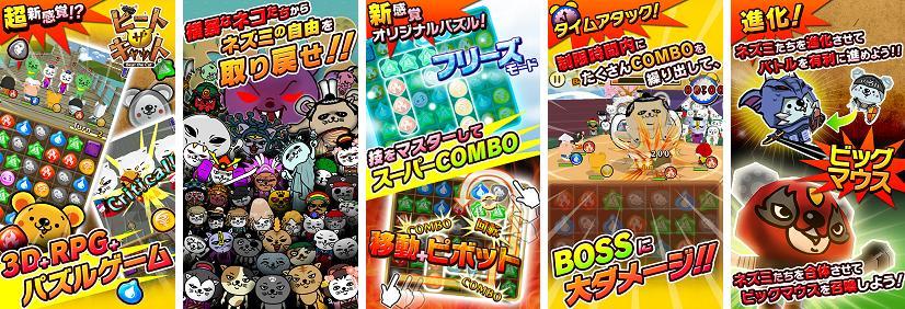 パズル + RPG + 3D「ビートザキャット(BeatTheCat)」を遂にGoogle Playでも提供開始!~これを記念して、Google PlayとApp Store同時キャンペーン開催~