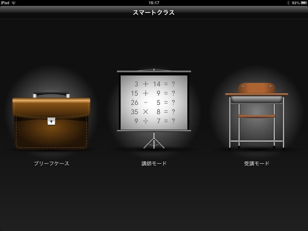 現場の声から生まれたiPad授業用アプリ!「AC Flip」を無料リリース ~ 鉄能会×NIC共同開発。授業用アプリ群「AssistClassシリーズ」の第1弾 ~