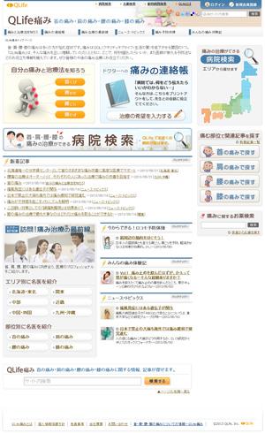 国内最大級の病院・お薬検索サイト「QLife」から新たに【首・肩・腰・膝の痛み専門】の病院検索サイト「QLife痛み」が6/3にオープン ~国内トップクラスの医師が監修。「治療」だけでなく「予防」の情報も~ http://www.qlife.jp/pain/