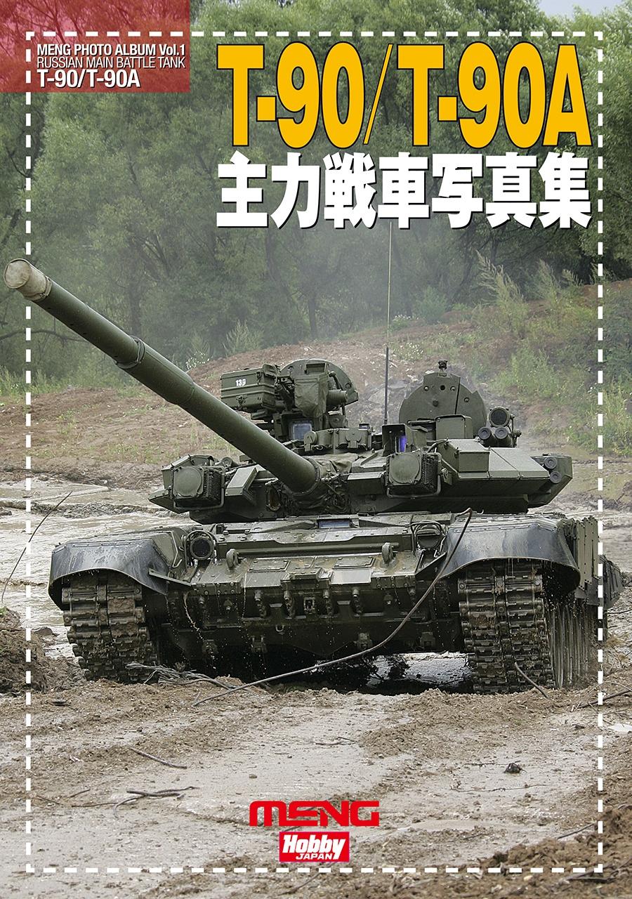 メン・モデルから発売される1/35スケールT-90A戦車に最適の資料写真集の日本語版が登場! 「T-90/T-90A主力戦車写真集」6月28日発売
