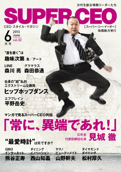 次世代の経営者にフォーカスを当てた電子ビジネス誌 「SUPER CEO(スーパー シーイーオー)」vol.2を公開。