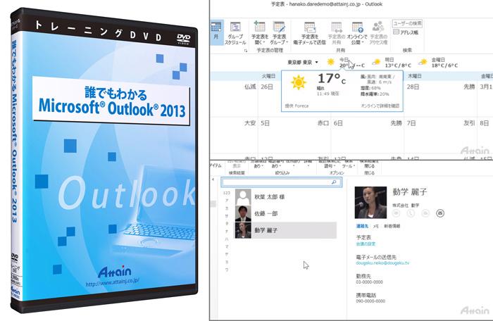 「Microsoft Outlook 2013」使い方トレーニングDVDを発売