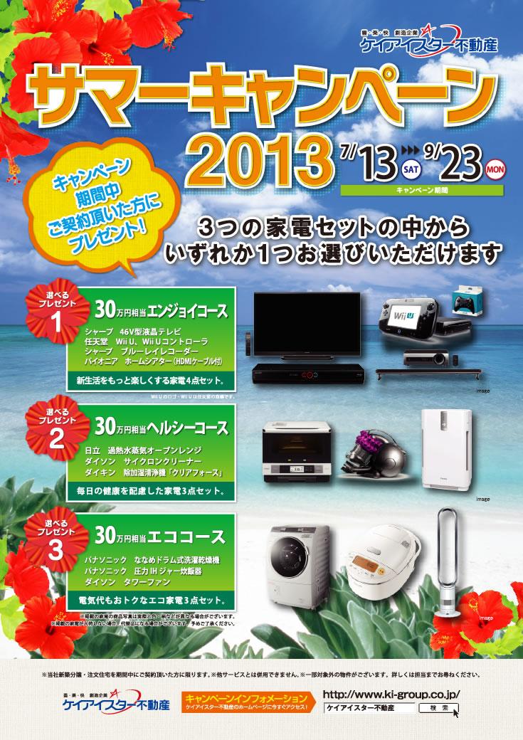 30万円相当の家電セットが購入者全員に当たる!ケイアイスター不動産『サマーキャンペーン2013』開催中 2013年7月13日~9月23日