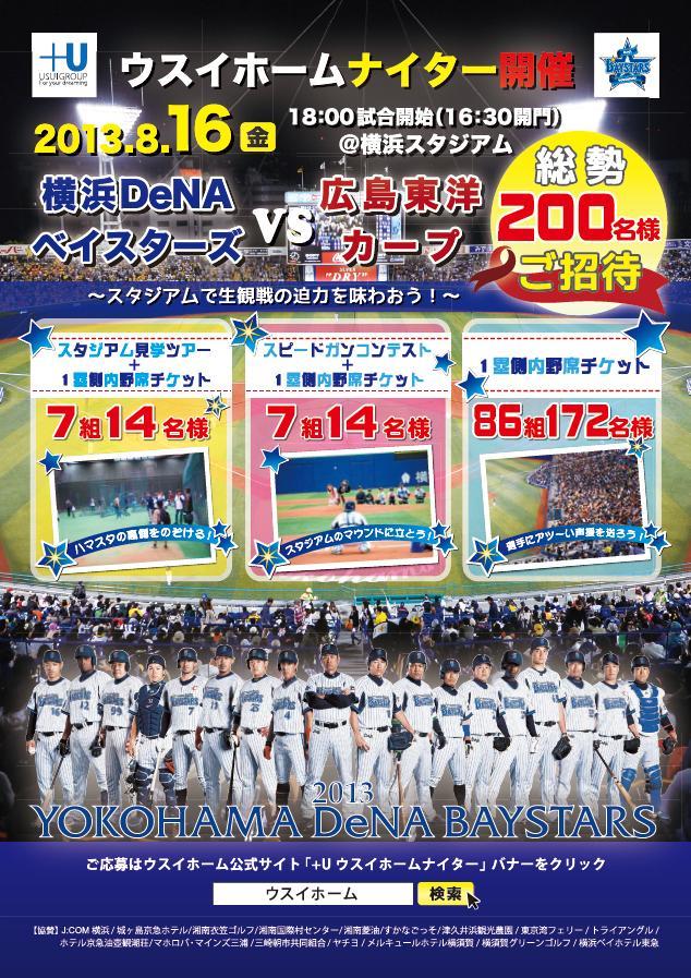 夏休みの思い出は横浜スタジアムで!8/16(金)「+Uウスイホームナイター」に400名をご招待