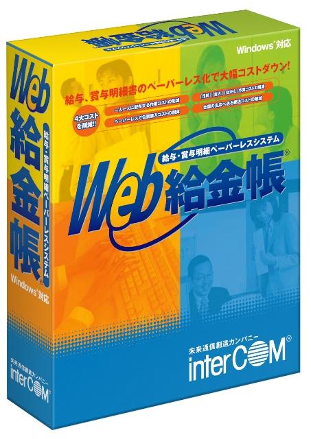 パソコン、スマートフォン、携帯、複合機で給与明細を取得 明細書の電子化・配信ソフト「Web給金帳 V3」に新ラインアップ ~「SMILE BS 2nd Edition 人事給与」と新たに連携 ~