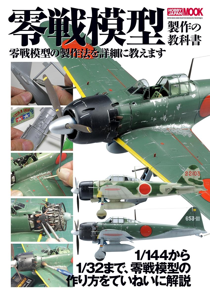 大好評「模型製作の教科書」シリーズ新刊! 日本海軍の象徴といえる戦闘機「零戦」の模型製作をレクチャー 「零戦模型製作の教科書」7月20日発売