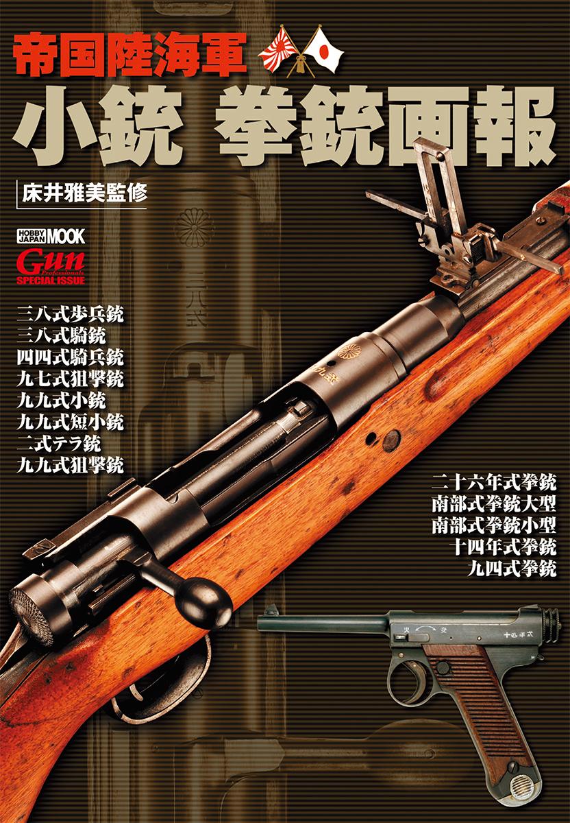 「帝国陸海軍 小銃 拳銃画報」 8月5日発売 日本で開発され帝国陸海軍が使用した小銃・拳銃に焦点を当て、美しい写真で紹介する資料的価値の高い専門資料画報