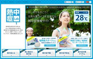 ミドリ安全.com 熱中症対策情報サイト「熱中症Lab」をオープン http://nettyuusyou-lab.jp/ ~塩熱飴スポーツ プレゼントキャンペーン実施中!~