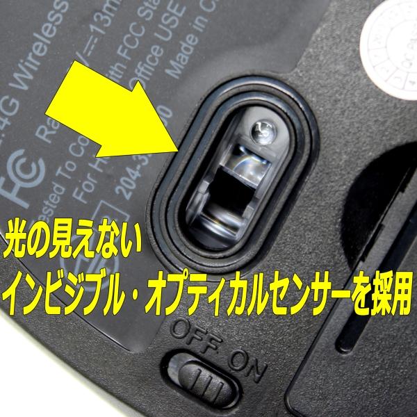 【上海問屋限定販売】ムダな光を見えなくすることで電池寿命が長持ち 省エネマウス 販売開始