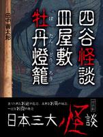 「幽霊の日」にちなんで涼をお届け・・・ 朗読「四谷怪談・皿屋敷・牡丹燈籠」日本三大怪談セットを無料配信