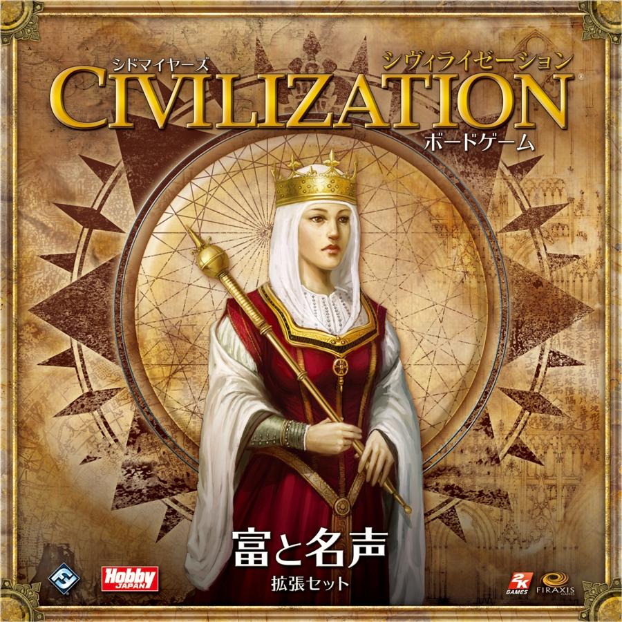「シドマイヤーズ シヴィライゼーション:ボードゲーム」拡張セット 新たな文明、ルールの追加で更にゲームプレイが進化! 「富と名声」日本語版 9 月中旬発売予定