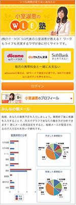 auスマートフォン利用者によりタイムリーにコンテンツを配信  『小室淑恵のWLB塾』を「auスマートパス」向けに提供開始  http://komurowlb.okwave.jp/