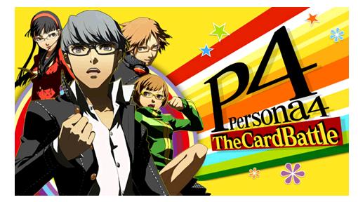 人気RPG「ペルソナ4」のソーシャルゲーム 「ペルソナ4 ザ・カードバトル」がリリース1周年! ~期間限定の記念キャンペーンも実施中~