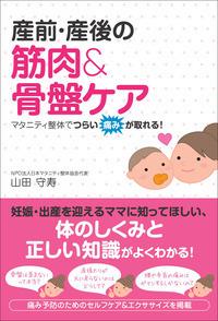 現代書林 産前・産後の体の痛みに悩んでいるママさん必読の『産前・産後の筋肉&骨盤ケア』を発売