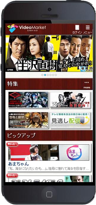 【TBSオンデマンド】の「半沢直樹」がスマホでも大人気! ビデオマーケット8月度スマートフォン売れ筋動画ランキング発表
