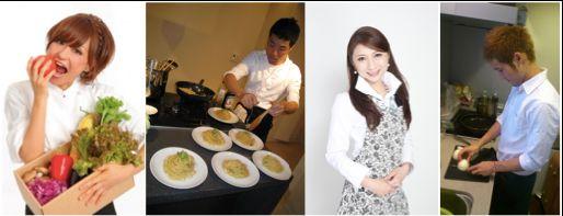 女性向けの安価な出張シェフサービス『MyChef(マイシェフ)』 2013年9月4日(水)にグランドオープン  〜コース料理3,000円でシェフが自宅にやって来る〜