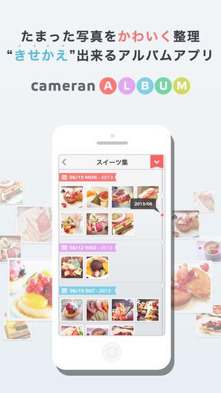 iPhone版の平均レビュー評価は4.5以上! 女子1000人の意見で作った大好評の無料のアルバムアプリ『cameranアルバム』 本日よりAndroid版の提供を開始