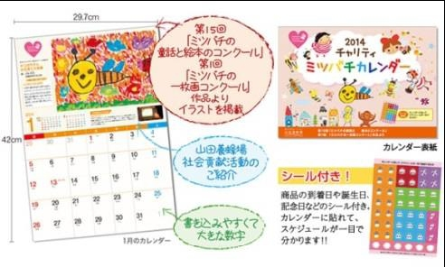 山田養蜂場 「2014年チャリティミツバチカレンダー」 販売中 収益金は東日本大震災被災地の子供たちへの支援活動に充てさせていただきます