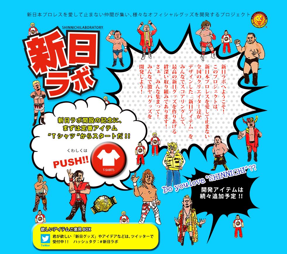 「新日本プロレス」がクラウドソーシングを活用したファン参加型のオフィシャルグッズ企画・開発コミュニティ「新日ラボ」を開設