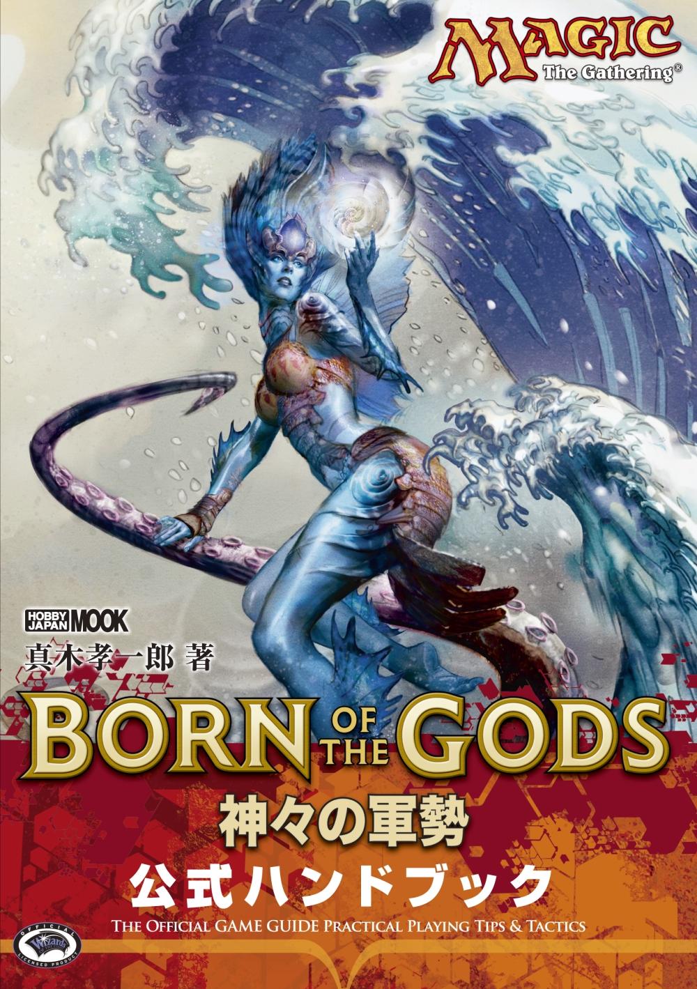 『マジック:ザ・ギャザリング』最新セット 「神々の軍勢」収録のカード全165種類をフルカラーで掲載! 「マジック:ザ・ギャザリング 神々の軍勢 公式ハンドブック」2月7日発売