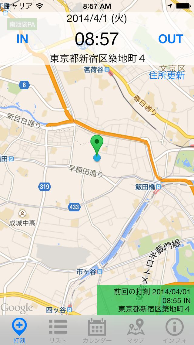 スマートフォンで位置情報も記録できる 「GPSタイムレコーダー」iPhone版 提供開始