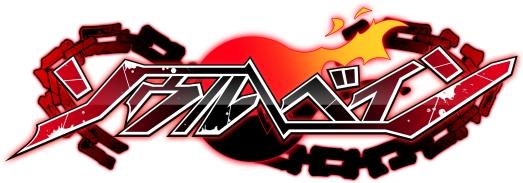 アンビション最新作『ソウルベイン』 ティザーサイト公開! 2月上旬事前登録スタート!